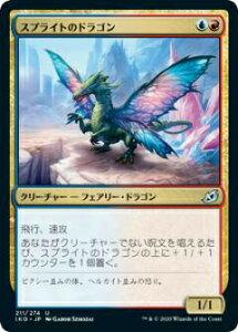 【FOIL】マジックザギャザリング IKO JP 211 スプライトのドラゴン (日本語版 アンコモン) イコリア:巨獣の棲処 Ikoria: Lair of Behemoths