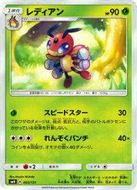 ポケモンカードゲーム SMH 003/131 レディアン GXスタートデッキ 草ラランテス
