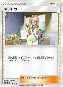 【ミラー仕様】ポケモンカードゲーム SM12a 156/173 マツリカ サポート ハイクラスパック タッグオールスターズ