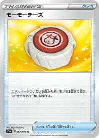 ポケモンカードゲーム S3a 067/076 モーモーチーズ グッズ (U アンコモン) 強化拡張パック 伝説の鼓動