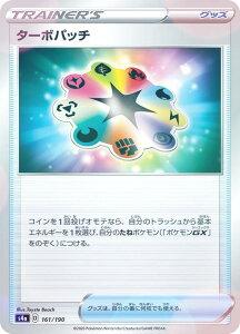 【ミラー仕様】ポケモンカードゲーム S4a 161/190 ターボパッチ グッズ ハイクラスパック シャイニースターV