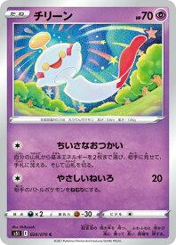 ポケモンカードゲーム S5I 024/070 チリーン 超 (C コモン) 拡張パック 一撃マスター