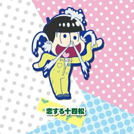 【恋する十四松】おそ松さん トイズワークスコレクション にいてんごむっ!