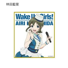 【林田藍里】Arma bianca Wake Up, Girls! 新章 トレーディングミニ色紙