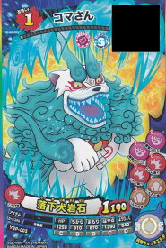 妖怪ウォッチウキウキペディア シャドウサイド YSP-003 コマさん 月刊コロコロコミック9月号