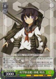 ヴァイスシュヴァルツ KC/S67-T03 暁型駆逐艦1番艦 暁改 (TD) トライアルデッキ+ 艦隊これくしょん 艦これ