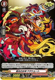 ヴァンガード D-TTD03/010 真炎の女神 アグナムート (TD) overDress タイトルトライアルデッキ第3弾 モンスターストライク 超・獣神祭