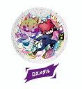 【ジンペイ&アースウォーカー/DXメダル (Uレア) 】 妖怪Yメダル アルティメットレボリューション!