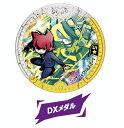 【ジンペイ&ワイルドボーイ/DXメダル (Uレア) 】 妖怪Yメダル ワイルドファイト!
