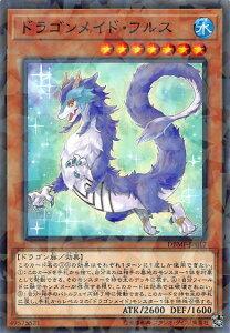 遊戯王 DBMF-JP017 ドラゴンメイド・フルス (日本語版 ノーマル パラレル) デッキビルドパック ミスティック・ファイターズ