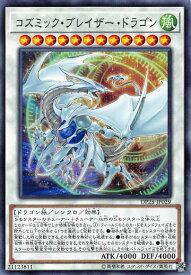遊戯王 DP23-JP029 コズミック・ブレイザー・ドラゴン (日本語版 ノーマル) デュエリストパック −レジェンドデュエリスト編6−