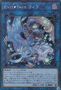 遊戯王 DBGI-JP016 Evil★Twin リィラ (日本語版 スーパーレア) ジェネシス・インパクターズ