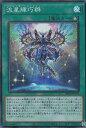 遊戯王 DBGI-JP032 流星輝巧群 (日本語版 スーパーレア) ジェネシス・インパクターズ
