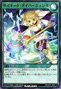 遊戯王 ラッシュデュエル RD/CP01-JP037 サイキック・ダイバージェンス (日本語版 スーパーレア) キャラクターパック −ガクト・ロア・…