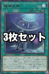 【3枚セット】遊戯王 DAMA-JP057 魔鍵施解 (日本語版 レア) ドーン・オブ・マジェスティ