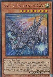 遊戯王 BACH-JP004 ブルーアイズ・ジェット・ドラゴン (日本語版 ウルトラレア) バトル・オブ・カオス