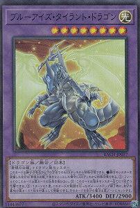 遊戯王 BACH-JP037 ブルーアイズ・タイラント・ドラゴン (日本語版 スーパーレア) バトル・オブ・カオス