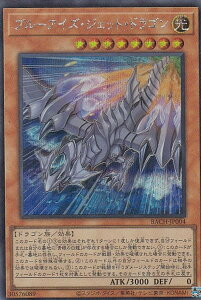 遊戯王 BACH-JP004 ブルーアイズ・ジェット・ドラゴン (日本語版 シークレットレア) バトル・オブ・カオス