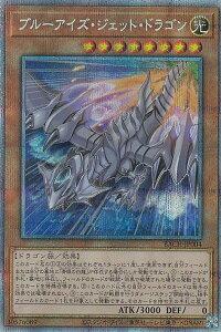 遊戯王 BACH-JP004 ブルーアイズ・ジェット・ドラゴン (日本語版 プリズマティックシークレットレア) バトル・オブ・カオス