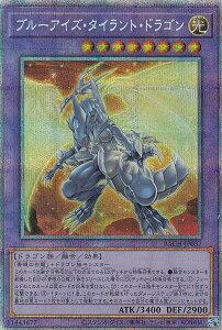 遊戯王 BACH-JP037 ブルーアイズ・タイラント・ドラゴン (日本語版 プリズマティックシークレットレア) バトル・オブ・カオス