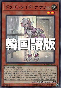 遊戯王 DBMF-KR014 ドラゴンメイド・ナサリー (韓国語版 スーパーレア) デッキビルドパック ミスティック・ファイターズ
