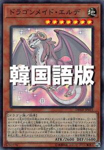 遊戯王 DBMF-KR015 ドラゴンメイド・エルデ (韓国語版 スーパーレア) デッキビルドパック ミスティック・ファイターズ