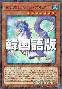 遊戯王 DBMF-KR017 ドラゴンメイド・フルス (韓国語版 ノーマル パラレル) デッキビルドパック ミスティック・ファイターズ