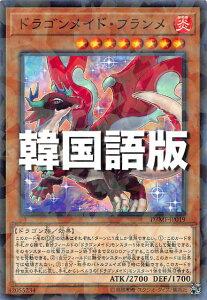 遊戯王 DBMF-KR019 ドラゴンメイド・フランメ (韓国語版 ノーマル パラレル) デッキビルドパック ミスティック・ファイターズ