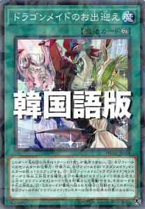 遊戯王 DBMF-KR024 ドラゴンメイドのお出迎え (韓国語版 ノーマル パラレル) デッキビルドパック ミスティック・ファイターズ