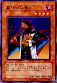【プレイ用】遊戯王 301-012 墓守の監視者(日本語版 レア)【中古】