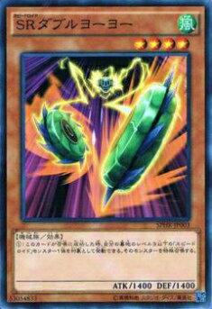 【プレイ用】遊戯王 SPHR-JP003 SRダブルヨーヨー(日本語版 ノーマル)【中古】