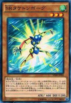 【プレイ用】遊戯王 SPHR-JP006 SRタケトンボーグ(日本語版 ノーマル)【中古】