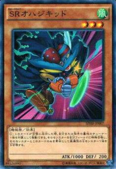 【プレイ用】遊戯王 SPHR-JP007 SRオハジキッド(日本語版 ノーマル)【中古】