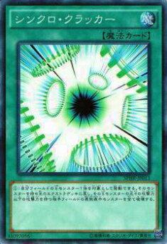 【プレイ用】遊戯王 SPHR-JP013 シンクロ・クラッカー(日本語版 ノーマル)【中古】