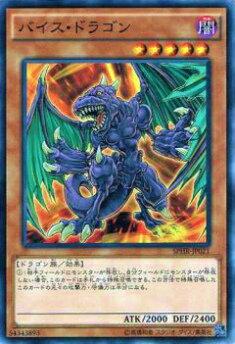 【プレイ用】遊戯王 SPHR-JP021 バイス・ドラゴン(日本語版 ノーマル)【中古】