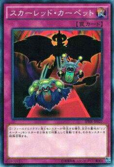【プレイ用】遊戯王 SPHR-JP027 スカーレッド・カーペット(日本語版 ノーマル)【中古】