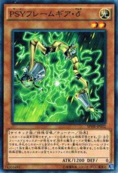 【プレイ用】遊戯王 SPHR-JP032 PSYフレームギア・δ(日本語版 ノーマル)【中古】