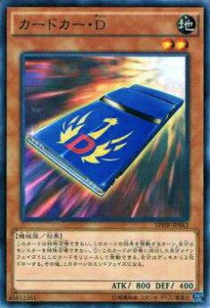 【プレイ用】遊戯王 SPHR-JP042 カードカー・D(日本語版 ノーマル)【中古】