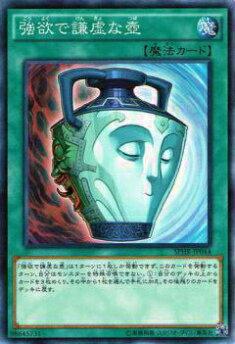 【プレイ用】遊戯王 SPHR-JP044 強欲で謙虚な壺(日本語版 ノーマル)【中古】