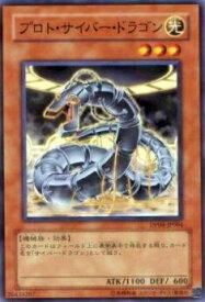 【プレイ用】遊戯王 DP04-JP004 プロト・サイバー・ドラゴン(日本語版 ノーマル)【中古】