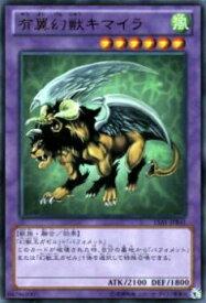 【プレイ用】遊戯王 15AY-JPB41 有翼幻獣キマイラ(日本語版 ウルトラレア)【中古】