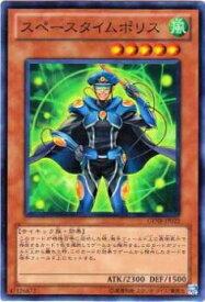 【プレイ用】遊戯王 GENF-JP023 スペースタイムポリス(日本語版 スーパーレア)【中古】