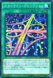 【プレイ用】遊戯王 SD28-JP026 スターライト・ジャンクション(日本語版 ノーマルパラレルレア) 【中古】