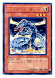 【プレイ用】遊戯王 SOI-JP010 プロト・サイバー・ドラゴン(日本語版 レア)【中古】