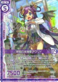 【ホログラム】ゼクス Z/X E17-023 秘密の実験室アグリィ (R レア) サマーステージ!! (E-17)