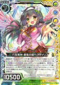 ゼクス Z/X E17-041 八宝美神 春風の姫ペクティリス (R レア) サマーステージ!! (E-17)
