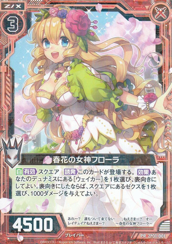 ゼクス Z/X ZP01-001 春花の女神フローラ (PR プロモ) ゼクプレ!