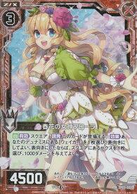ゼクス Z/X ZP01-001 春花の女神フローラ (PR プロモ 【ホログラム】) ゼクプレ!