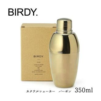 Birdy CS350鸡尾酒鸡尾酒摇混器波本350ml(国产/日本产/工匠)
