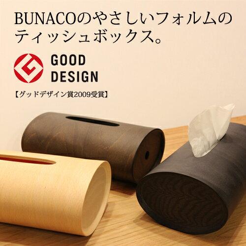 BUNACO(ブナコ)ティッシュボックスケース BoxCace-SWING [青森県][ティッシュケース]「天然ブナ材の木製インテリア雑貨」(ティッシュカバー/ティッシュ箱/ブラック/ブラウン/茶色/北欧/スウィング)
